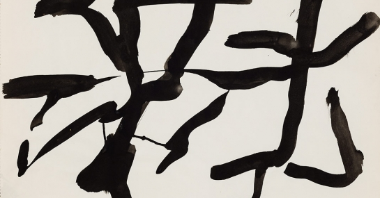 Sans titre, encre sur papier, 1957, 45,5 x 60 cm, Fondation Guido Molinari, © SODRAC Photo : Guy L'Heureux